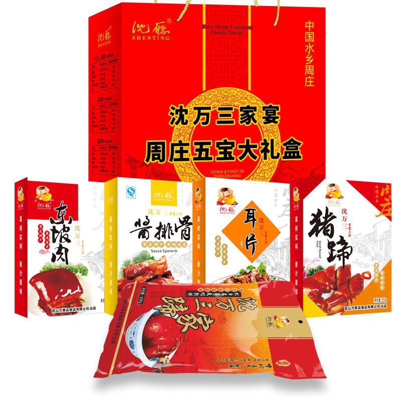 周庄特产沈万三(蹄膀/猪蹄/酱排骨/东坡肉/猪耳朵)五宝大礼盒
