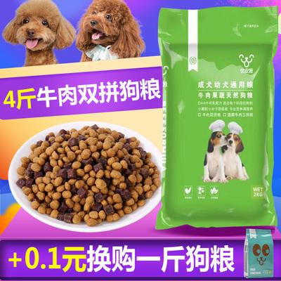 牛肉双拼狗粮通用型4斤装幼犬成犬泰迪金毛萨摩耶拉布拉多博美