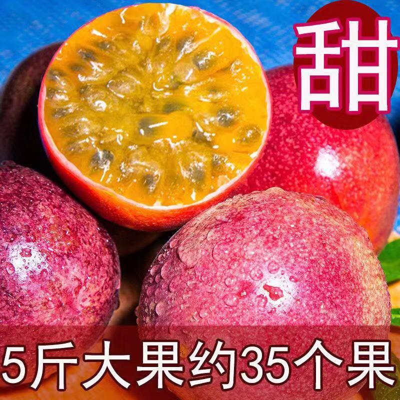 现摘百香果基地直发大果孕妇网红新鲜水果紫香5斤2斤番西莲鸡蛋果