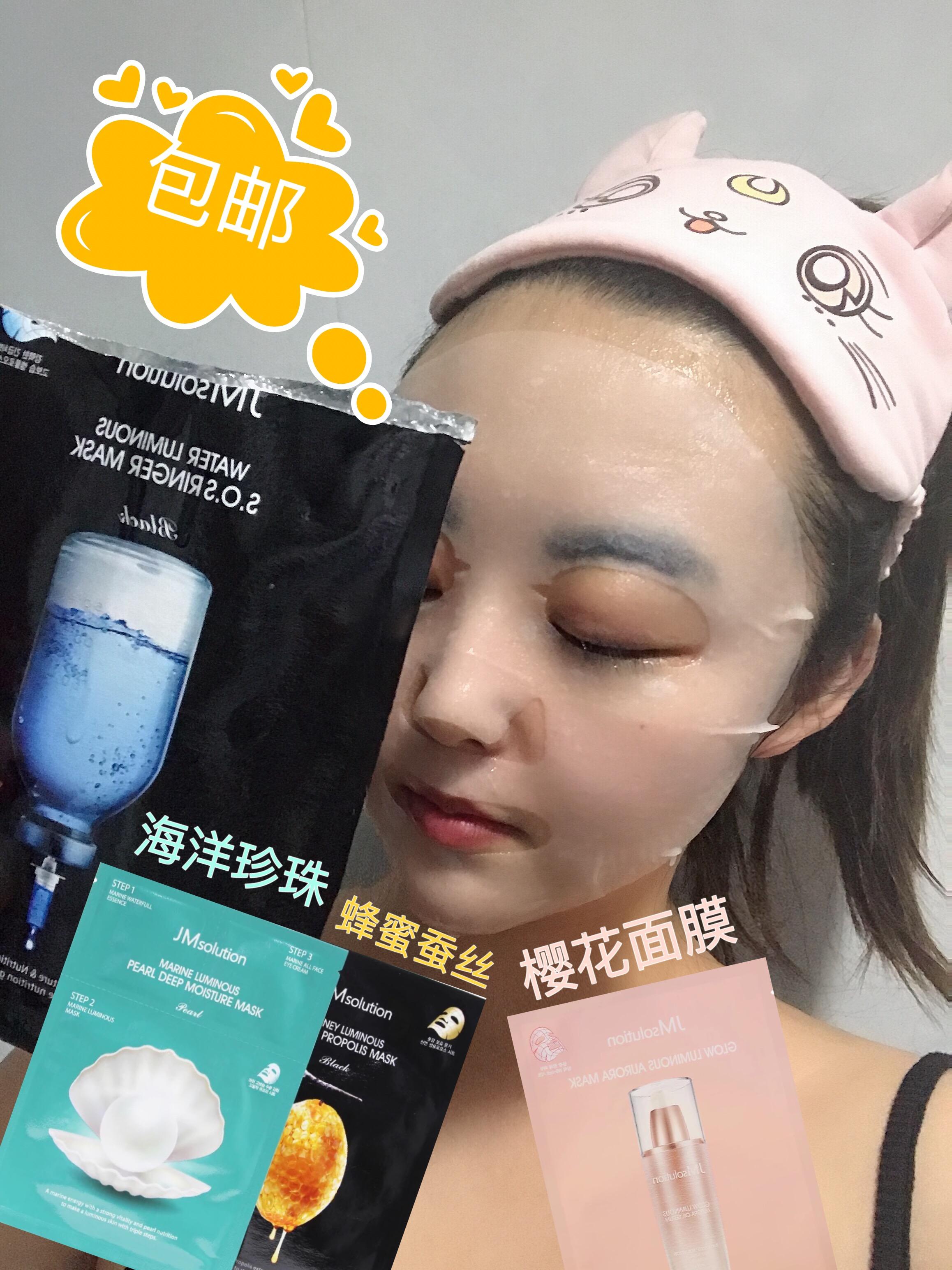 韩国jm solution蜂蜜蚕丝珍珠面膜