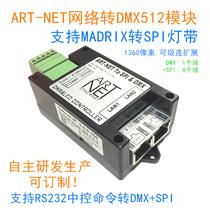 ARTNET转SPI灯带控制器MADRIX控2812灯带中控232串口转1路DMX512