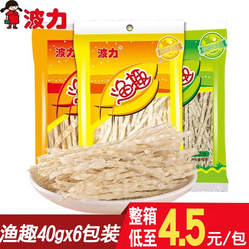 【波力渔趣40g*6】原味海苔味辣味海味零食 鱼干丝鱼柳丝鱼条