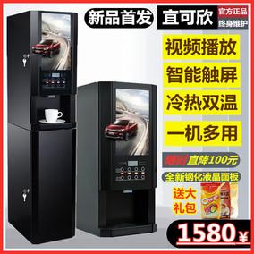 多功能速溶咖啡机全自动奶茶饮水机