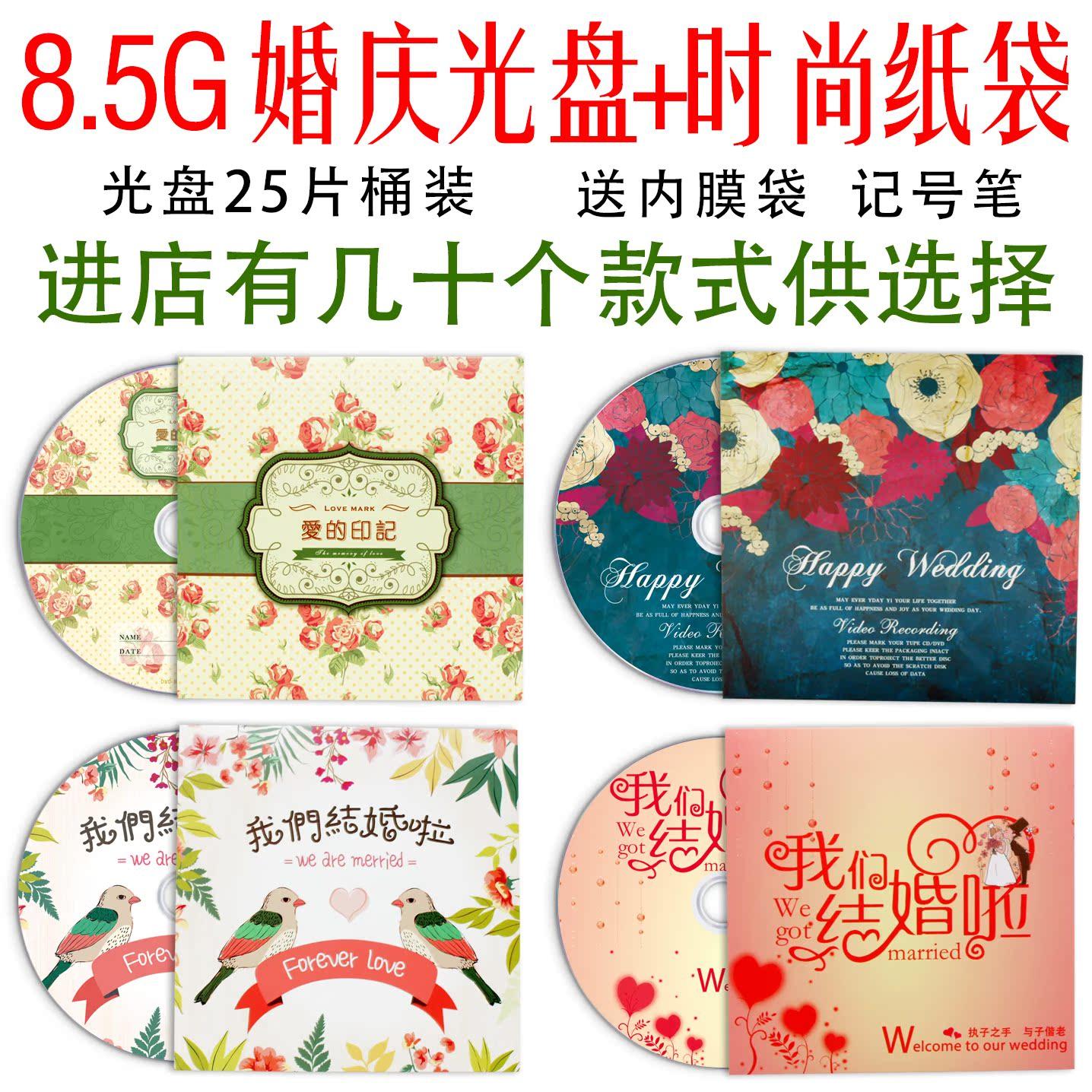 8.5G 婚庆刻录盘DVD+R DL 8X光盘结婚 婚礼8G光盘 25片 婚庆光盘