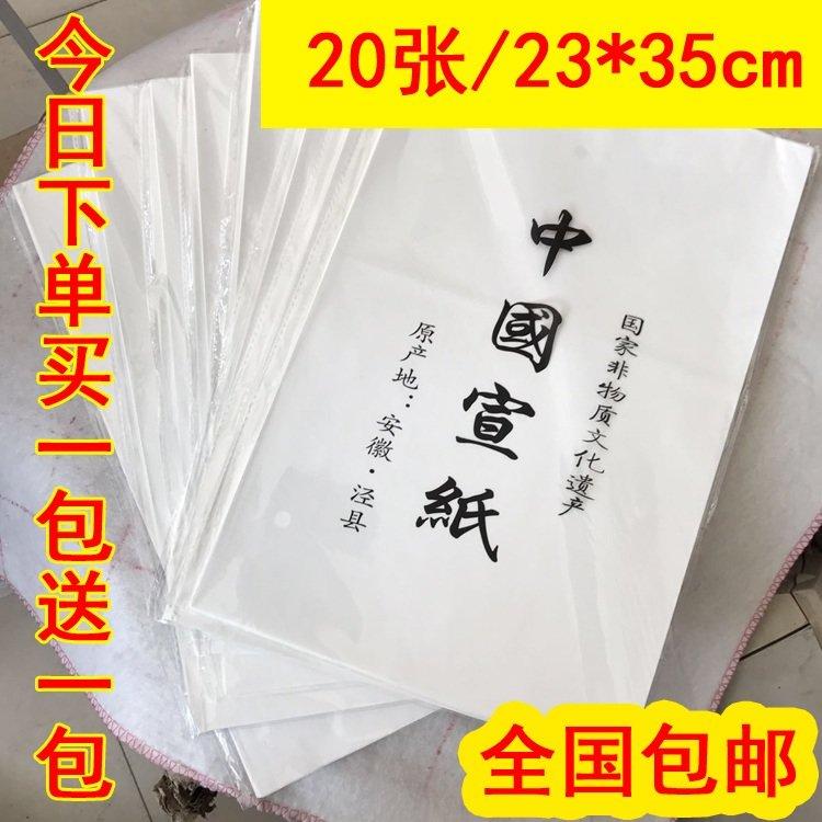 宣纸包邮书法国画专用毛笔字练习纸临摹初学者生宣安徽20张宣纸