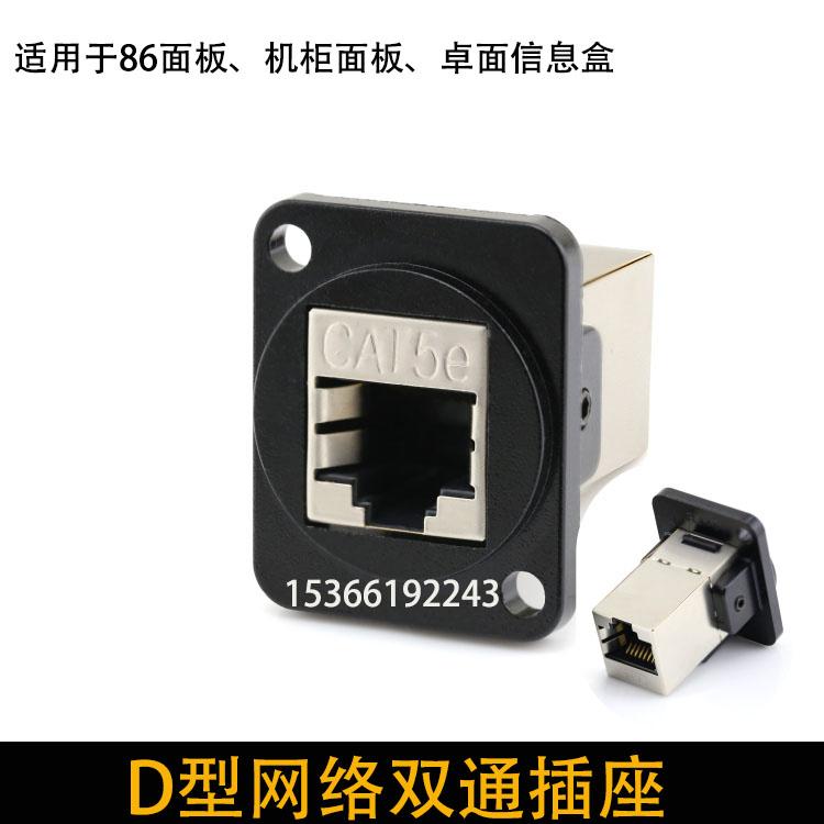 D тип модули RJ45 выход кабель разъем стыковка глава сеть сигнал соединитель 86 стена вставить панель установка