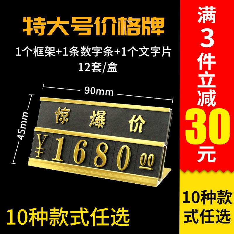大号盒装价格牌标价牌铝合金高档价格标签组合式价格标签F80大号