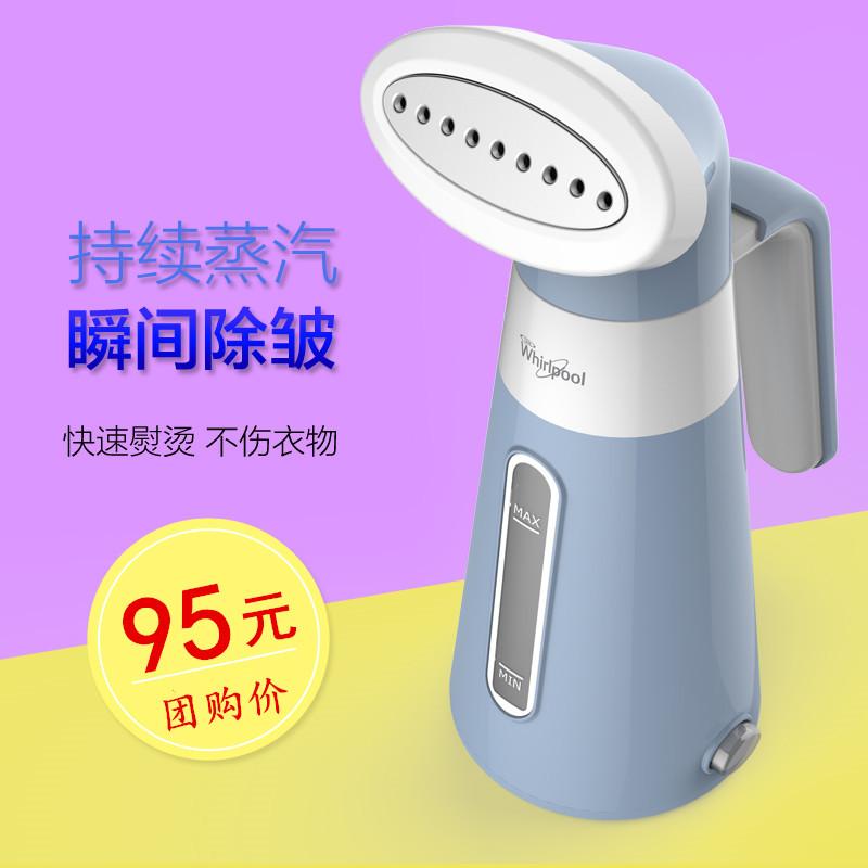 惠而浦手持挂烫机便携式蒸汽电熨斗蒸汽刷迷你小型家用熨烫机