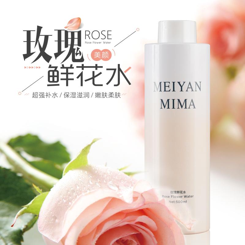 学生舒缓滋润补水修护易吸收化妆水美颜密码玫瑰鲜花水