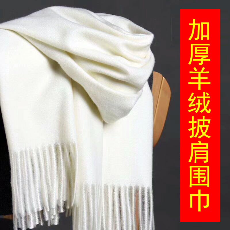 White scarf womens winter pure white cashmere Korean versatile thickened long pure color mens Beige Wool Shawl dual purpose
