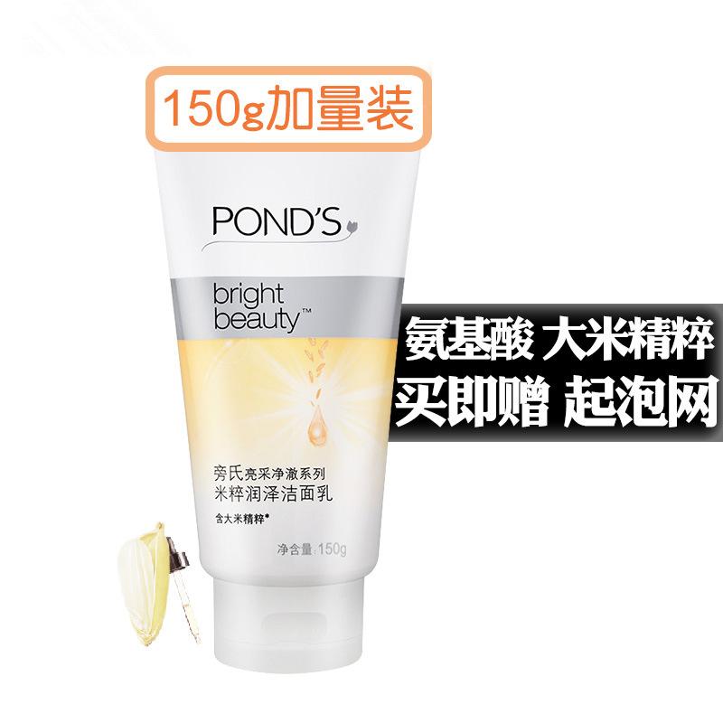 旁氏米粹润泽洁面乳150g净澈氨基酸保湿泡沫洗面奶提亮肤色清洁