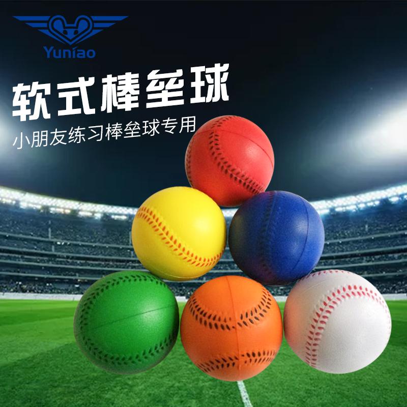 寓鸟棒球垒球软式小学生徒手组PU发泡球儿童安全球乐乐球TeeBall