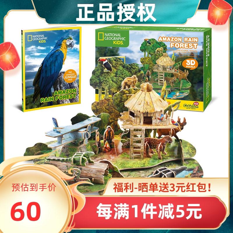 Le Cube 3D stereoscopic puzzle Amazon rainforest paper model National Geographic authorized childrens cognitive toys