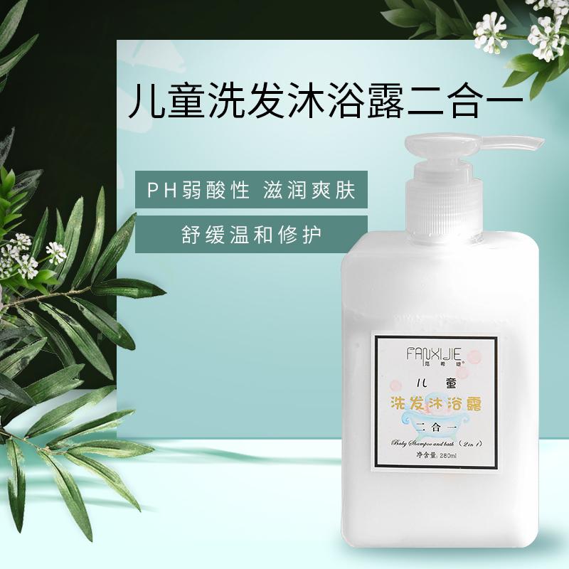 Fan Xijie childrens shampoo and bath two in one baby shampoo, body wash, bubble bath, toiletries