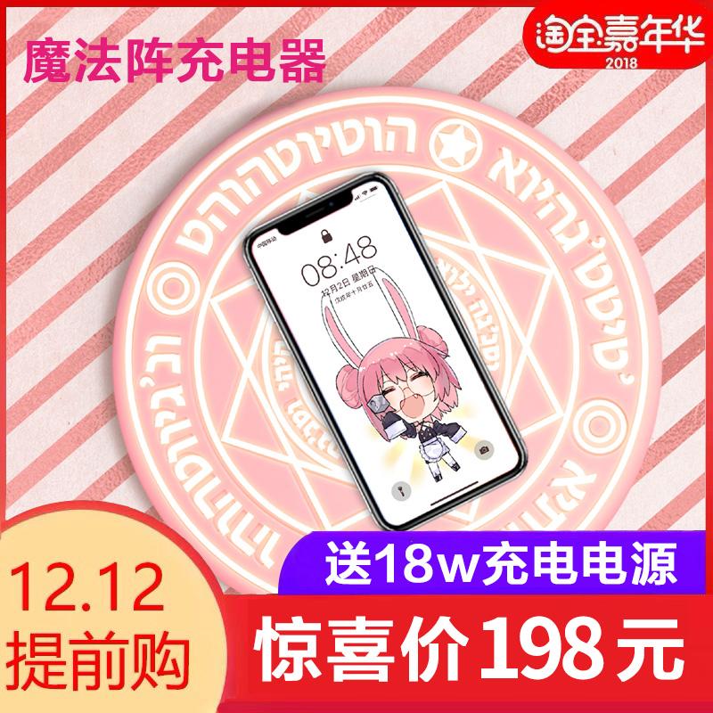 苹果XS元兔计划小樱魔法阵无线充电器款抖音网红充电阵美少女战士