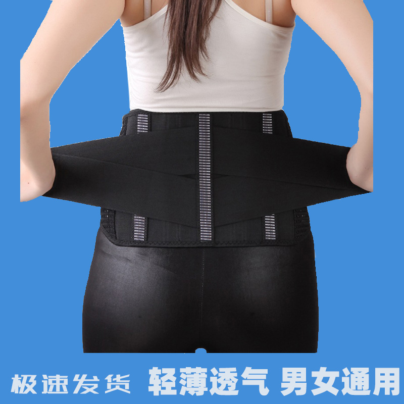 Thinking belt thin strain prominent protective belt mens and womens waist protector waist support summer breathable package