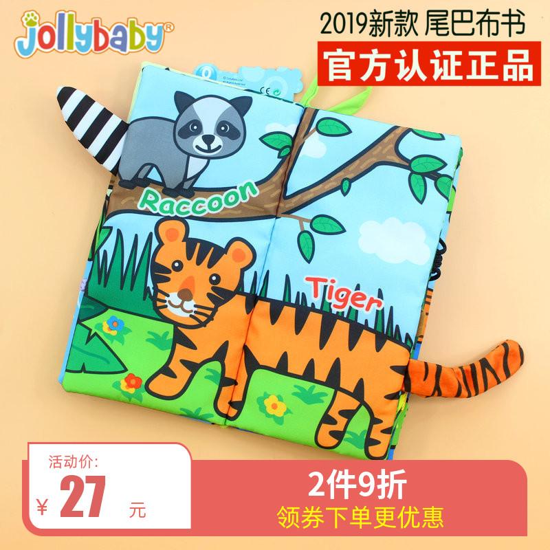 jollybaby婴儿撕不烂立体布书动物尾巴触感早教响纸宝宝玩具0-1岁