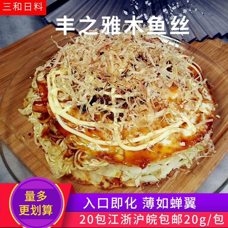 丰滋雅木鱼丝20g 鲣鱼丝柴鱼花商用家用日韩料理寿司材料20包包邮