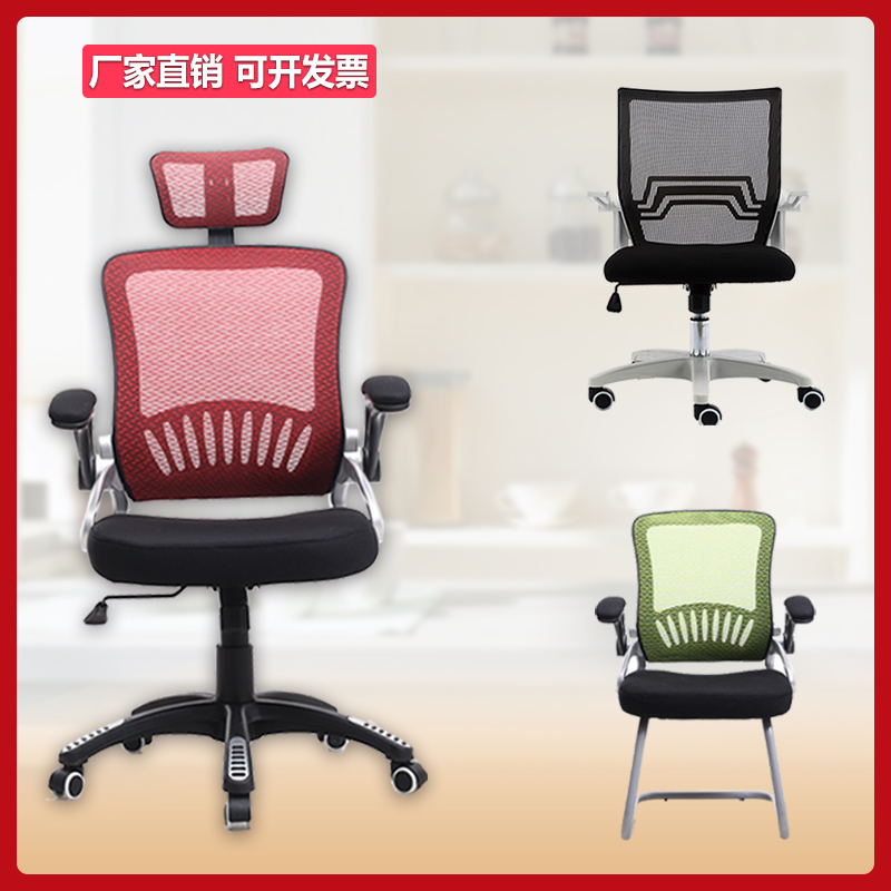 ネットの事務椅子の家庭用パソコン椅子の事務室の椅子の職員椅子の回転椅子の背もたれの学生椅子の寮の椅子