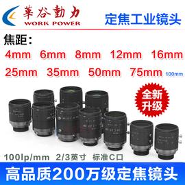 高清工业镜头 华谷动力定制款200万工业FA镜头C口 4-75mm焦距可选