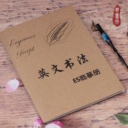 英文书法临摹练字帖es圆体笔画笔顺新手速成男女学生字体漂亮花体