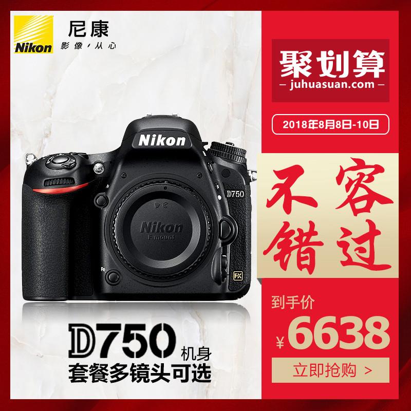 尼康 D750机身 全幅单反相机 高清单反照相机  正品行货 18年出厂
