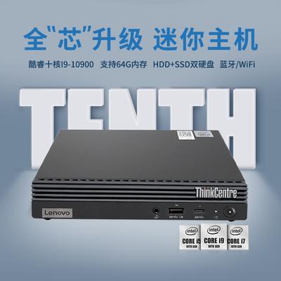 联想ThinkCentre M930Q M920X集显迷你主机准系统软路由九代十代
