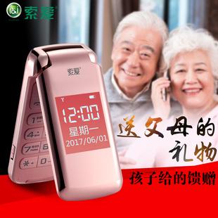 索爱 SA-Z86老人机翻盖老人手机移动电信版老年手机大屏大声女款备用功能机天翼索尼正品老年机三星诺基亚