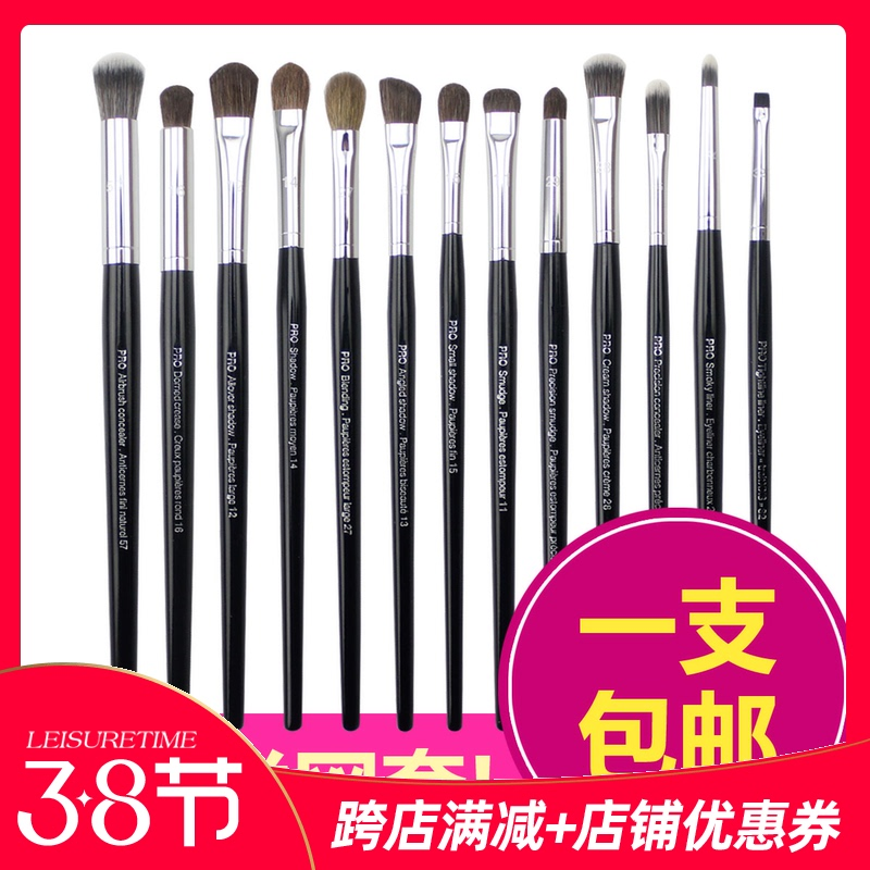 Makeup brush, eye shadow brush, nose shadow brush, dizzy brush, eyebrow brush, eye liner, concealer brush a portable pony Mao Baoyou.