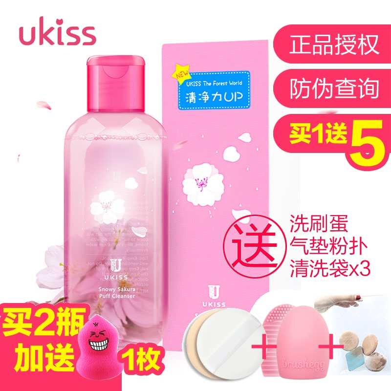 Ukiss Youkesi powder puff Cleanser 150ml makeup brush cleanser beauty egg air cushion powder puff tool cleaning