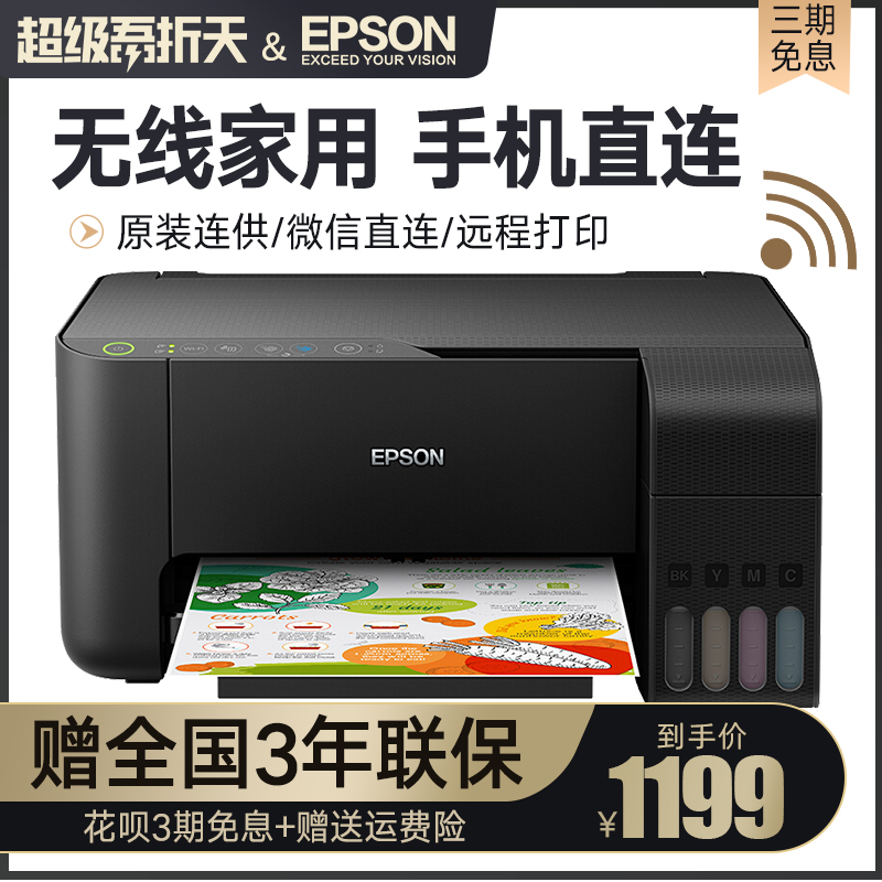 Epson l3158 / 3158 / 3118 / 1118 original color ink-jet printer copy scanning mobile phone wireless small home office student ink bin integrated machine