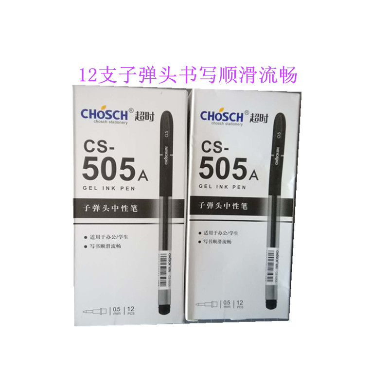 Overtime cs-505a bullet point neutral pen Korean stationery office students write smoothly and fluently 12 Yunda