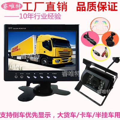 收割机工程大货车倒车视频影像系统12V24V7寸高清摄像头夜视监控