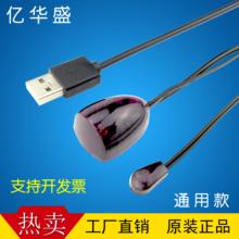 电信机顶盒红外遥控转发器延长线USB接收器红外信号接收线