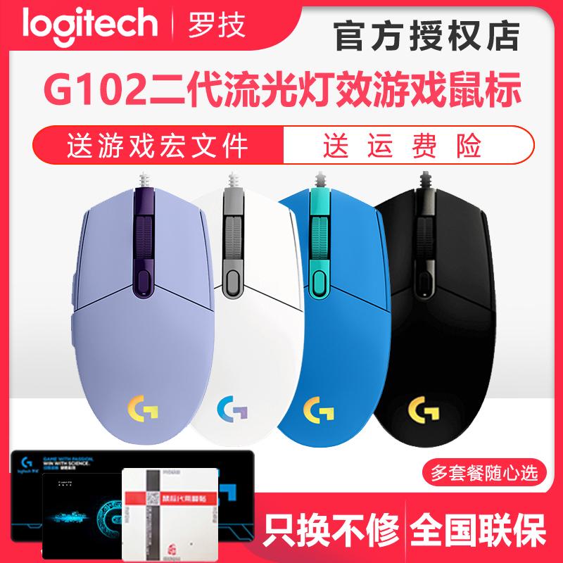 ローテクG 102ゲームのマウスの2世代の競争RGBのマウスの有線マクロ定義はニワトリのマウスの英雄連盟を食べます。