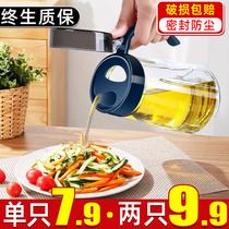 小玻璃不挂油油瓶家用漏油壶厨房油罐壶酱油瓶醋壶装油罐倒油神器