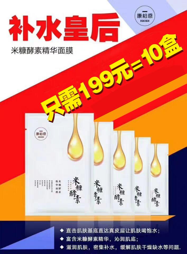 康柏恩米糠酵素面膜美容院同款199元十盒补水保湿精华面膜特价