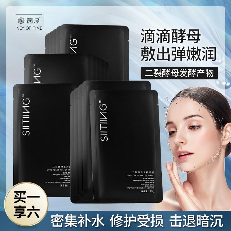 Siding two split yeast mask, female light water lock, moisturizing, moisturizing, shrinking pores and brightening skin.