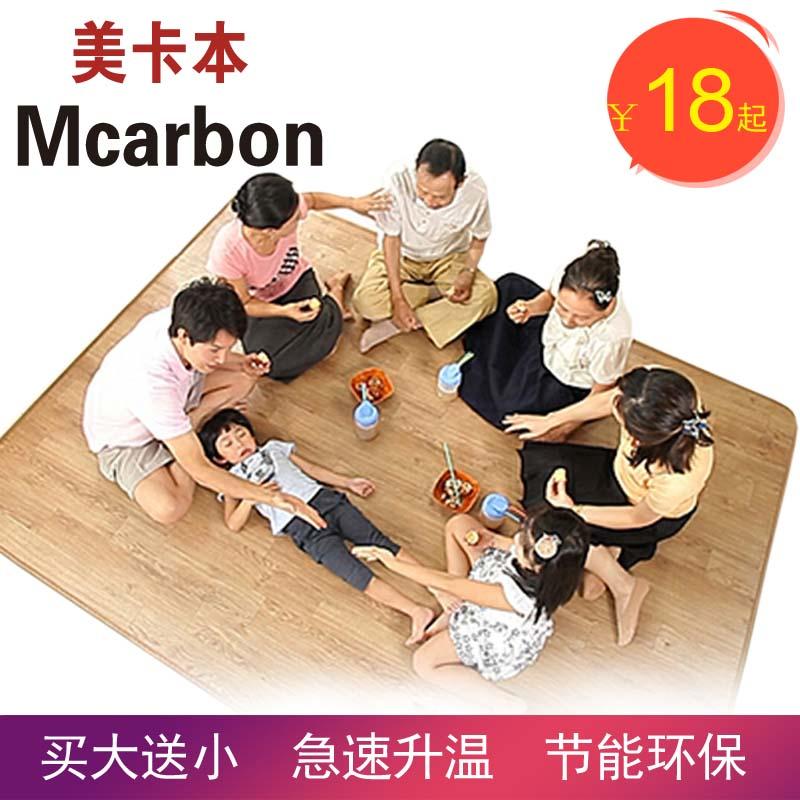 美卡本碳晶地暖垫移动地暖垫电热地板电加热地垫地热垫电热地毯大