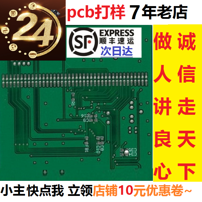 pcb打样加急印刷电路板制作线路板抄板定做双面 smt贴片加工焊接