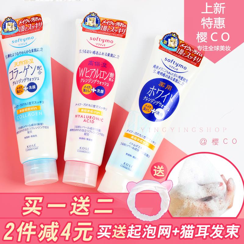 日本KOSE高丝softymo卸妆洗面奶深层清洁玻尿酸保湿白皙女洁面乳