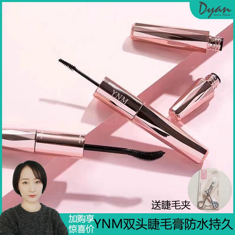Duyang Korea YNM double eyelash paste Mascara heavy, durable waterproof not easy to halo size brush head mail