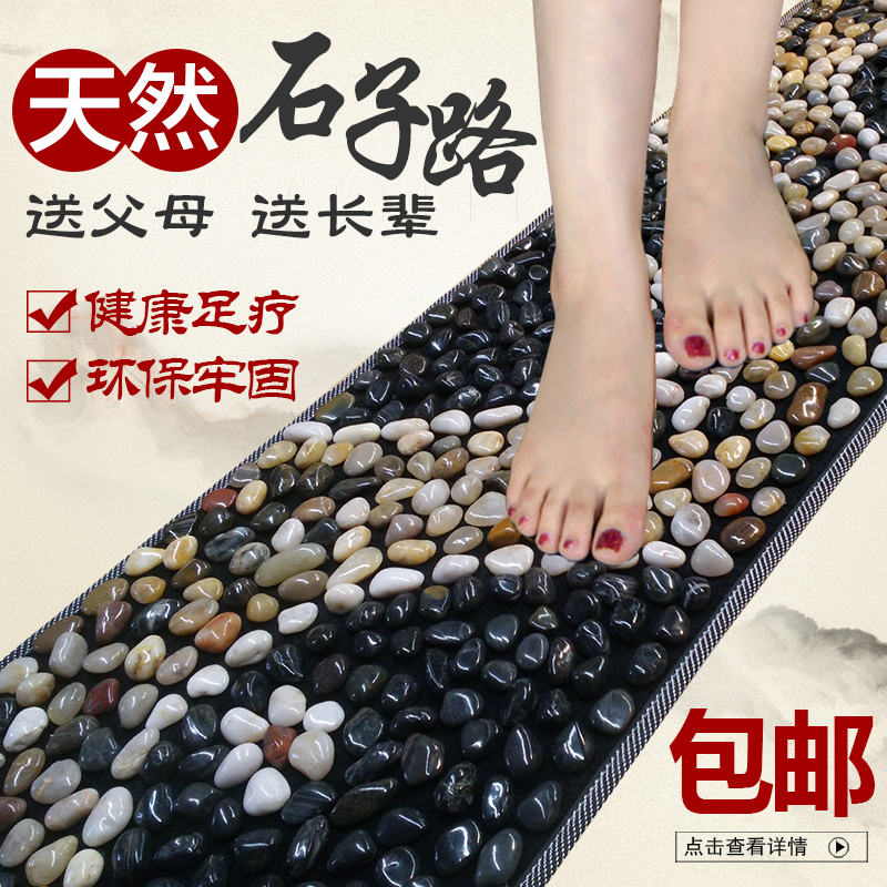 雨花石足垫鹅卵石足底按摩垫足疗毯脚垫地垫家用石子路穴位指压板