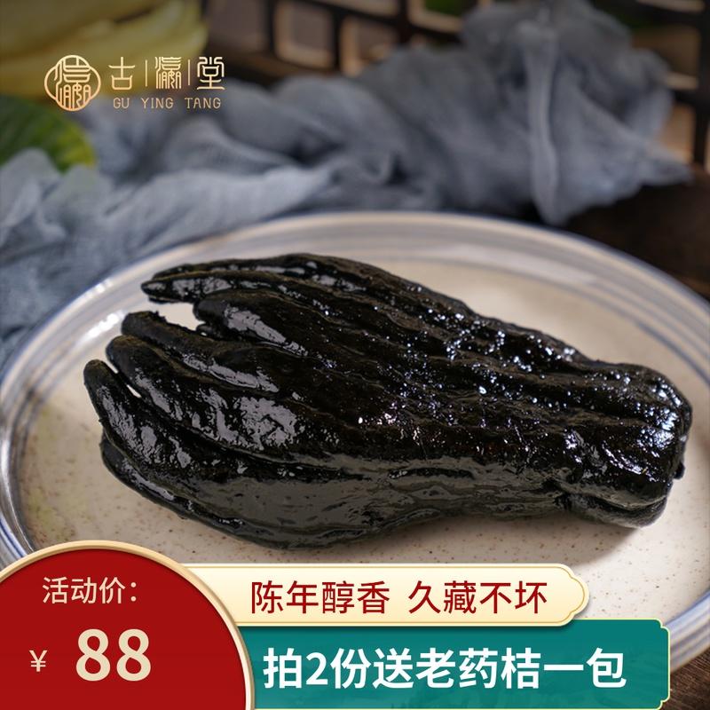 古瀛堂正宗陈年佛手果老香黄香橼果瓜缸藏10年份潮州特产三宝包邮