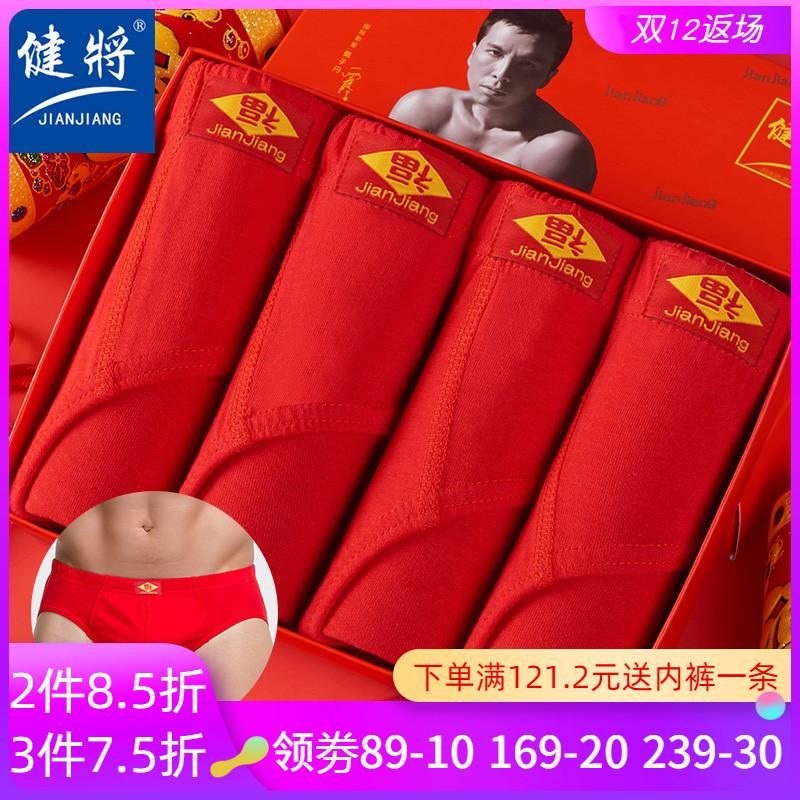 健将本命年大红色男士内裤男青年三角裤男式纯棉红色全棉短裤结婚