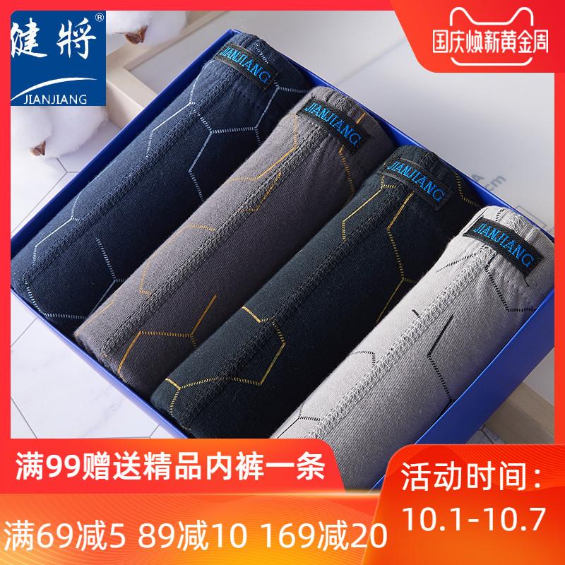健将男士纯棉中腰大码宽松男内裤11月22日最新优惠