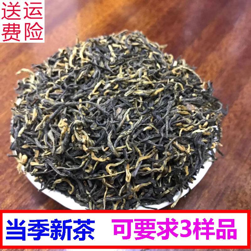 推荐2019新茶福建金俊眉红茶500克袋装小叶茶暖茶养胃茶护胃包邮