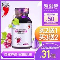 红桃K葡萄籽粉软胶囊原花青素抗氧化精华葡萄籽粉食用美容白保健