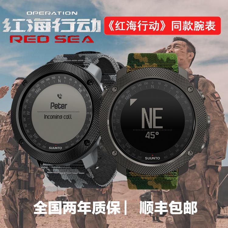 Красное море действие в этом же моделье песня развивать SUUNTO далеко сбор аль франция борьба охота рыбалка напрямик GPS на открытом воздухе частота сердечных сокращений стол