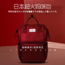 日本妈咪包2019新款时尚轻便多功能大容量背包外出双肩母婴妈妈包